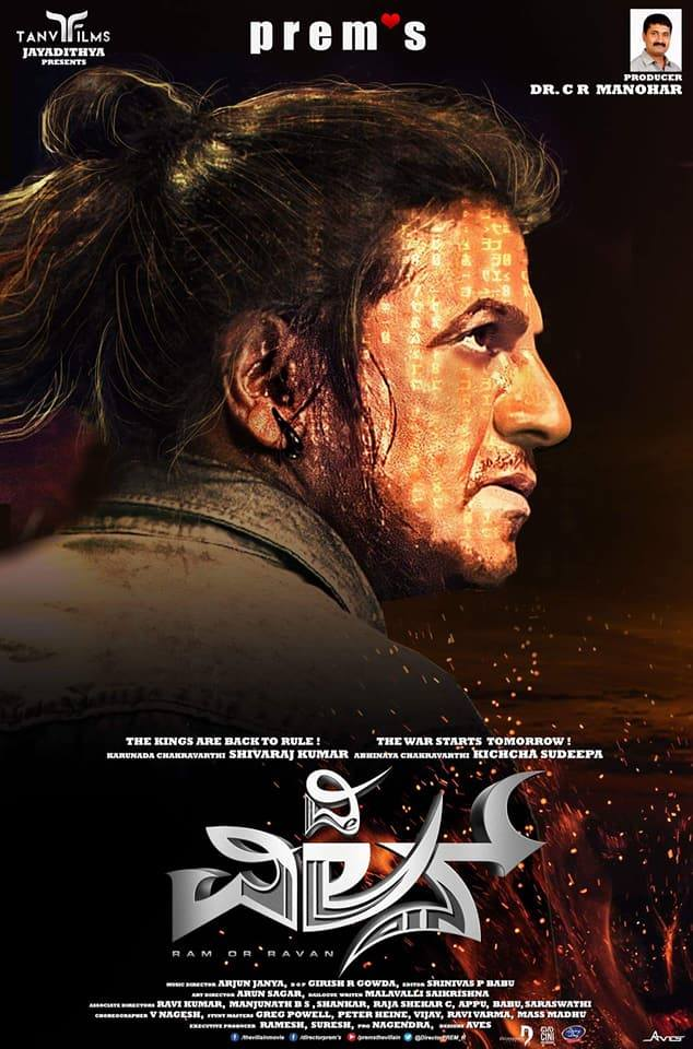 Shiva Rajkumar in 'The Villan'