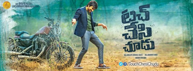 First Look of Touch Chesi Chudu