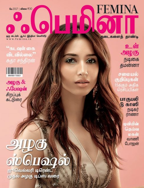 Tamannaah Bhatia graces the cover of Femina Tamil