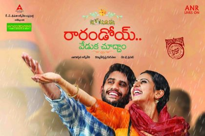 Rarandoi Veduka Chudam Audio: Bhramaramba ki Nachesanu song is out