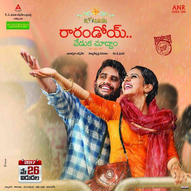Rarandoi Veduka Chudam Audio: Bhramaramba ki Nachesanu song is out