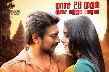 Saravanan Irukka Bhayamean Movie Review