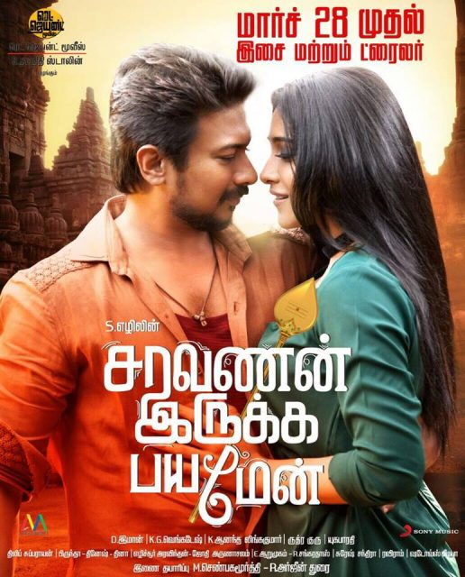 Saravanan Irukka Bhayamean Movie Review