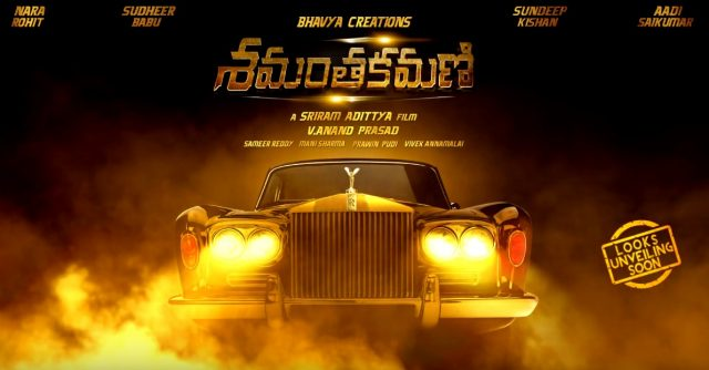 Motion poster of Shamantakamani starring Sundeep Kishan, Nara Rohith, Sudheer Babu and Aadi