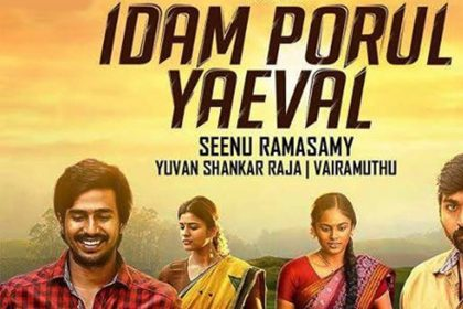 Seenu Ramasamy: We plan to release Idam Porul Eval this year