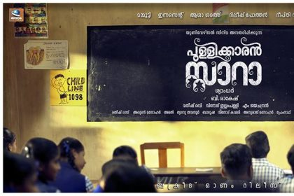 The first look poster of Mammootty's Pullikkaran Staraa is quite intriguing