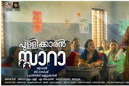 Mammootty sports a simple look in the latest poster of Pullikkaran Staraa