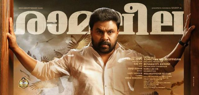 Release of Ramaleela starring Malayalam top star Dileep postponed