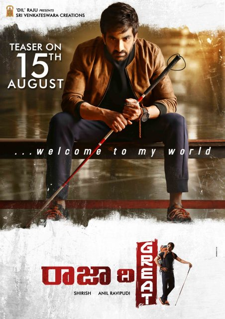 Teaser of 'Raja The Great' starring Mass Maharaja Ravi Teja will be out soon