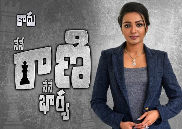 Exclusive: Nene Raju Nene Mantri is our attempt to break the stereotype, says Catherine Tresa