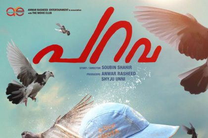 Dulquer Salamaan reveals another poster from Parava and it will leave you asking for more