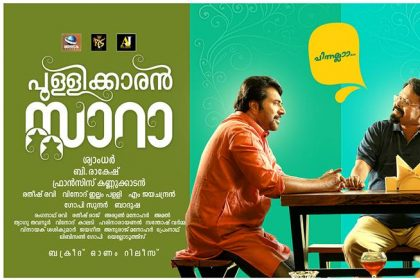 The latest poster of Mammootty's Pullikkaran Staraa will leave you asking for more