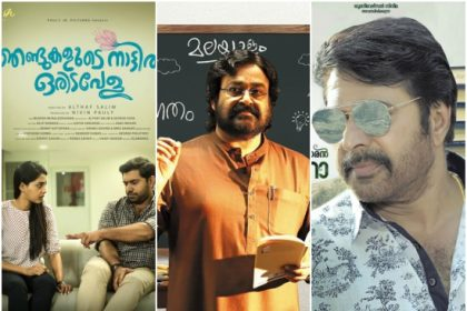 Top Malayalam films that may lock horns at box office during Onam 2017