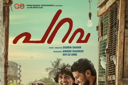 Parava latest poster: Dulquer Salmaan's lively avatar is a treat for his fans