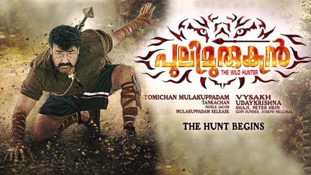 Malayalam top star Mohanlal's Pulimurugan may well be India's first 6D movie