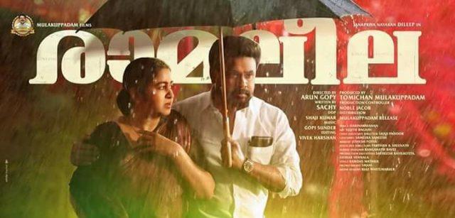 Top Malayalam films that may lock horns at box office during Onam 2017