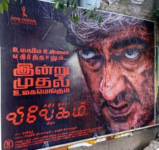 Ajith's Vivegam pre-release business is huge and never seen before in Tamil cinema