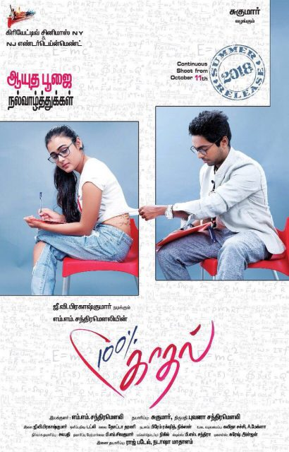 First Look of 100% Kaadhal starring GV Prakash and Shalini Pandey is out now