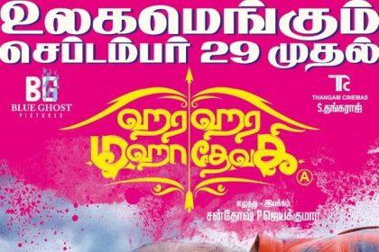 Hara Hara Mahadevaki Movie Review: Terrifically funny, but in parts