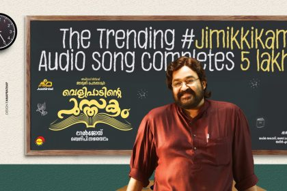 Here's how Mohanlal's Jimikki Kammal became a rage amongst fans