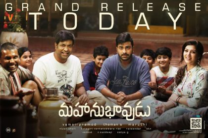 Director Maruthi's Mahanubhavudu starring Sharwanand is releasing today and here are few reasons why it is a must-watch on first day