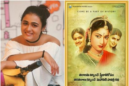 Arjun Reddy actress Shalini Pandey to play actress Jamuna in Savitiri biopic Mahanati?