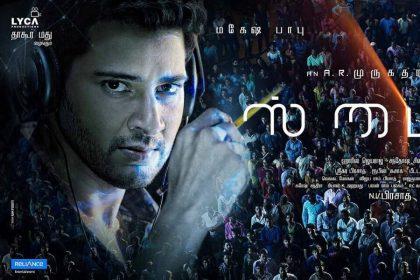 Mahesh Babu may make his Bollywood debut with the Hindi remake of Spyder