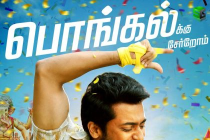 Suriya's Thaana Serndha Kootam titled as 'Gang' in Telugu