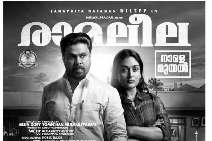 Ramaleela Twitter Review: This is how the audience reacted to the movie