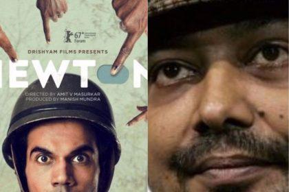 न्यूटन को सीक्रेट बैलट की कॉपी कहने वालों को अनुराग कश्यप ने बताया दोनों फिल्मों का अंतर