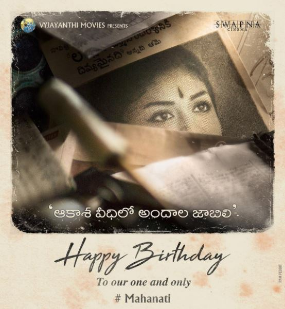First Look of Keerthy Suresh as iconic actress Savitri in 'Mahanati' will take you back to the yesteryears of South Indian cinema