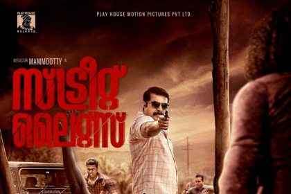 The first look poster of Mammootty starrer Streetlights is quite impressive