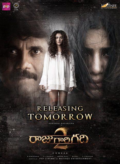 Films Releasing This Week: Raju gari Gadhi 2, Kaattu, Lava Kusha and Kairya 2 will be hitting the big screens tomorrow