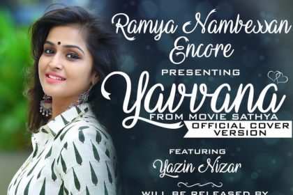 Remya Nameesan croons a cover version of the song 'Yaavana' from her next film 'Sathya' also starring Sibi Sathyaraj
