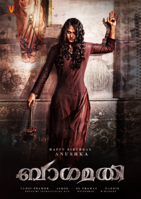 Bhaagamathie First Look: Anushka Shetty in the title poster of the film will blow your mind away