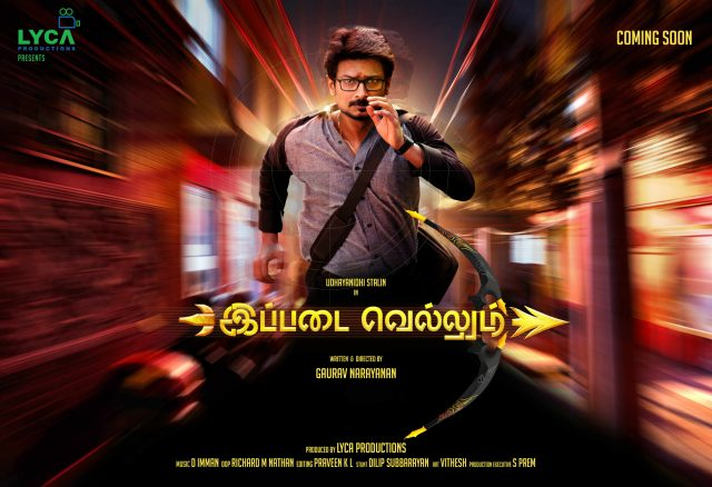 Ippadai Vellum Movie Review: A thriller that shines due to smart writing