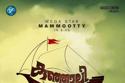 Mammootty will play the lead role in Santosh Sivan's directorial 'Kunjali Marakkar'