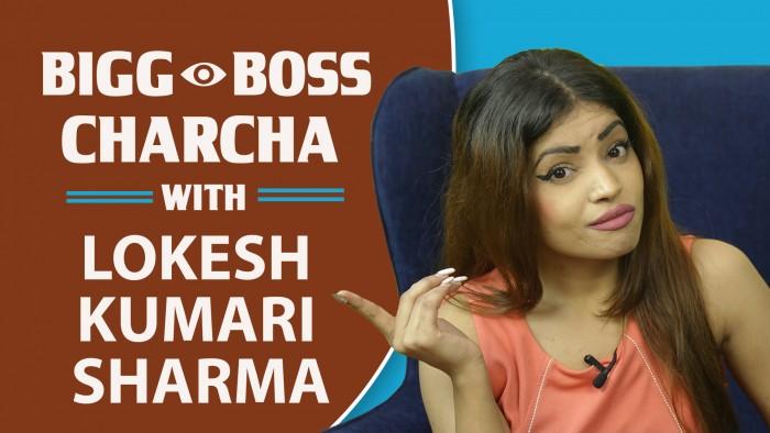 बिग बॉस की एक्स कंटेस्टेंट लोकेश कुमारी शर्मा ने की बिग बॉस चर्चा