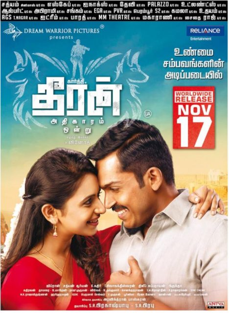 Karthi about Theeran Adhigaram Ondru: I found the story to be very realistic