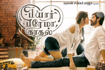 Pyaar Prema Kaadhal First Poster: Bigg Boss Tamil contestants Harish Kalyan and Raiza Wilson look adorable
