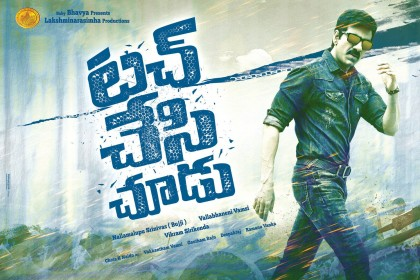 Watch: First look poster of Ravi Teja's 'Touch Chesi Chudu' is out now