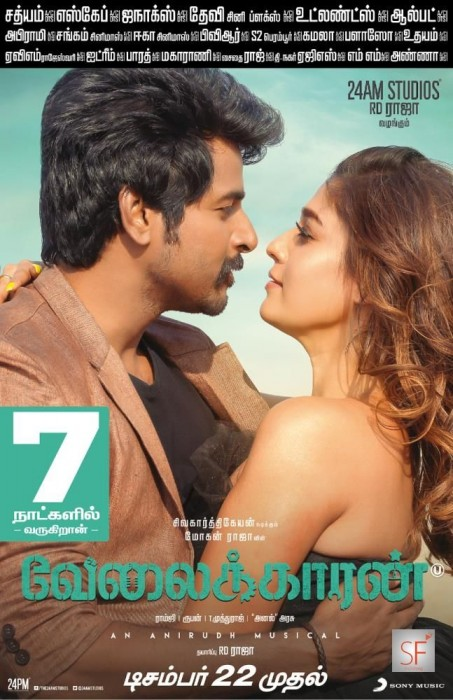 Sivakarthikeyan and Nayanthara share crackling chemistry in the latest poster of 'Velaikkaran'