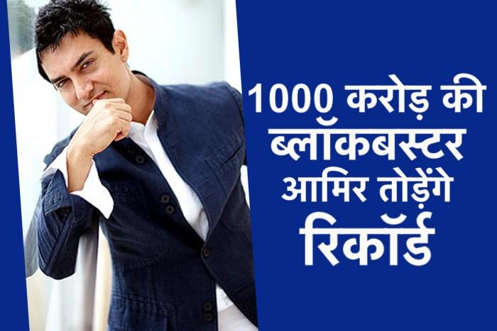 1000 करोड़ की धमाकेदार फिल्म बनाकर आमिर खान करेंगे बॉलीवुड पर रा
