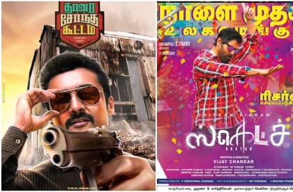 Here's how Vikram starrer Sketch and Suriya's Thaana Serndha Koottam are faring at the box office