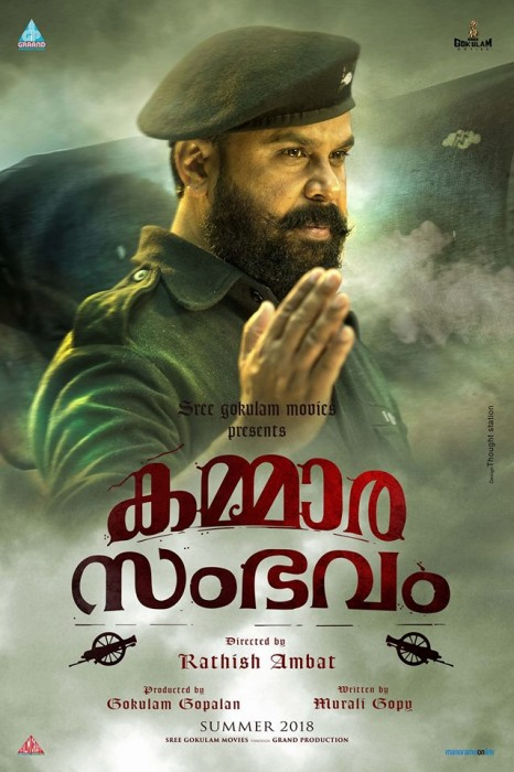 First look of actor Dileep from his upcoming film 'Kammara Sambhavam' is out now