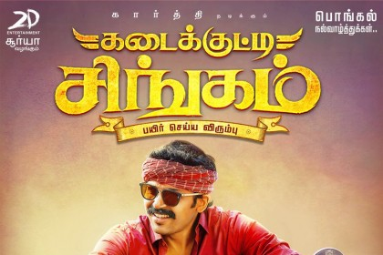 Suriya unveils the first look of 'Kadaikutty Singam' starring Karthi