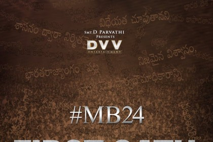 First look of Mahesh Babu's next with Siva Koratala will be out on January 26