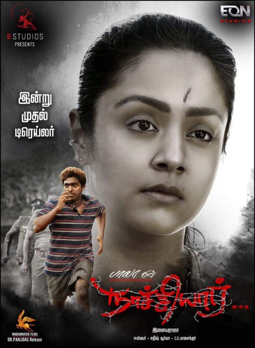 Jyothika starrer Naachiyaar cleared with U/A certificate?