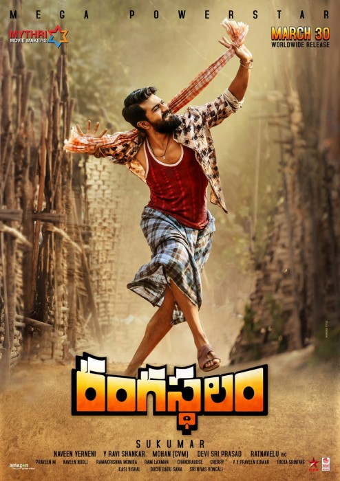The teaser of Ram Charan's Rangasthalam to be out on this date