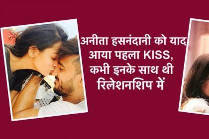 अनीता हसनंदानी को याद आया पहला Kiss,